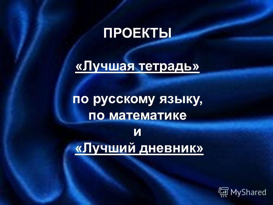 «Лучшая тетрадь» по русскому языку, по математике и «Лучший дневник»
