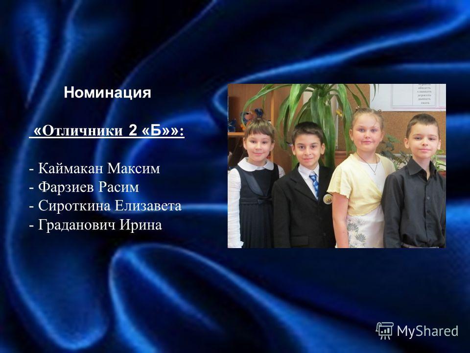 Номинация « Отличники 2 «Б»» : - Каймакан Максим - Фарзиев Расим - Сироткина Елизавета - Граданович Ирина