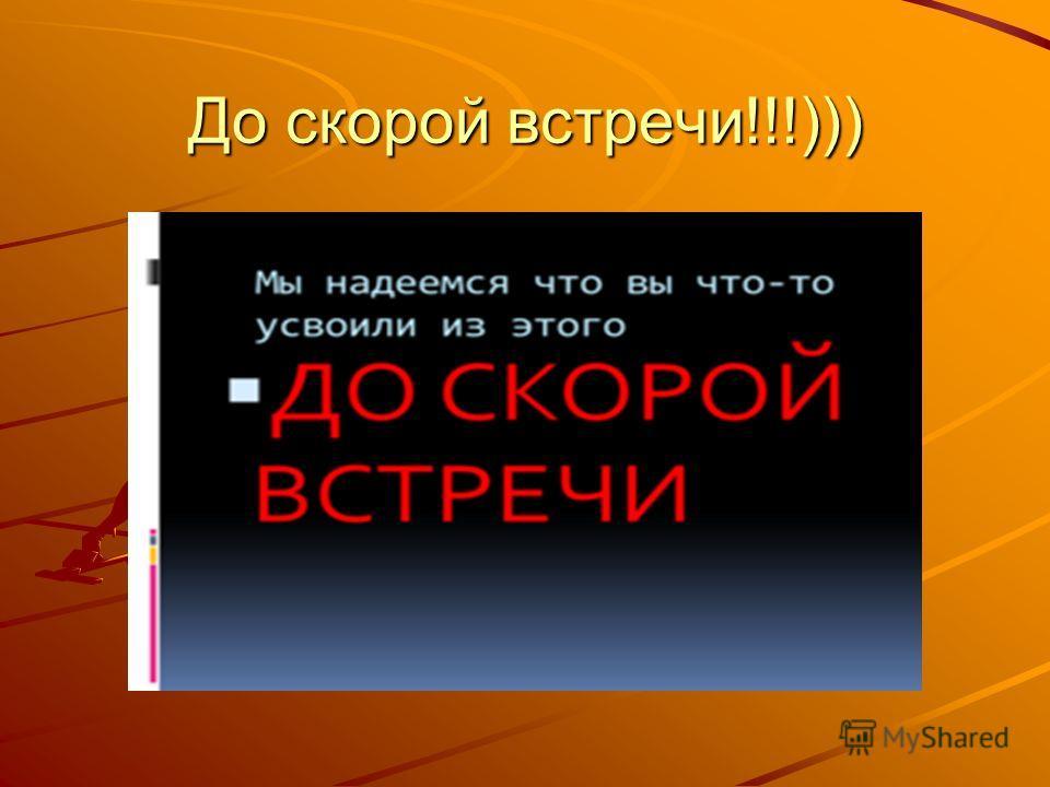 До скорой встречи!!!)))
