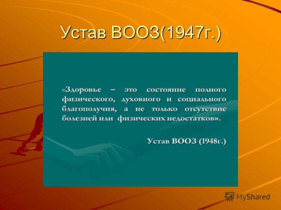 Устав ВООЗ(1947г.)