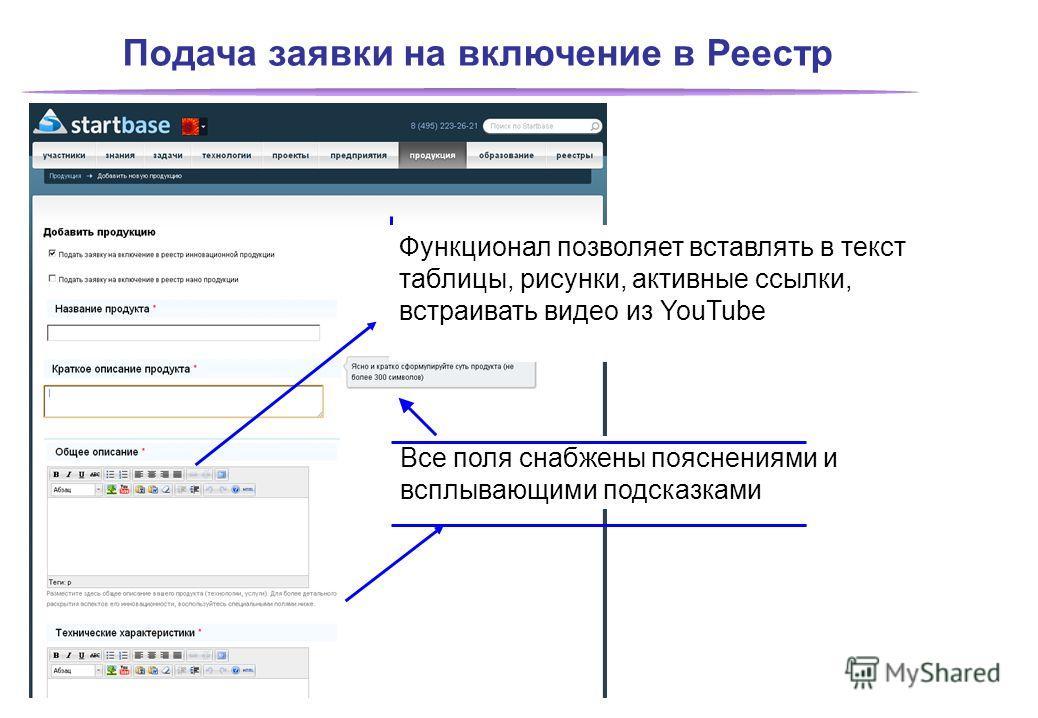 Подача заявки на включение в Реестр Все поля снабжены пояснениями и всплывающими подсказками Функционал позволяет вставлять в текст таблицы, рисунки, активные ссылки, встраивать видео из YouTube
