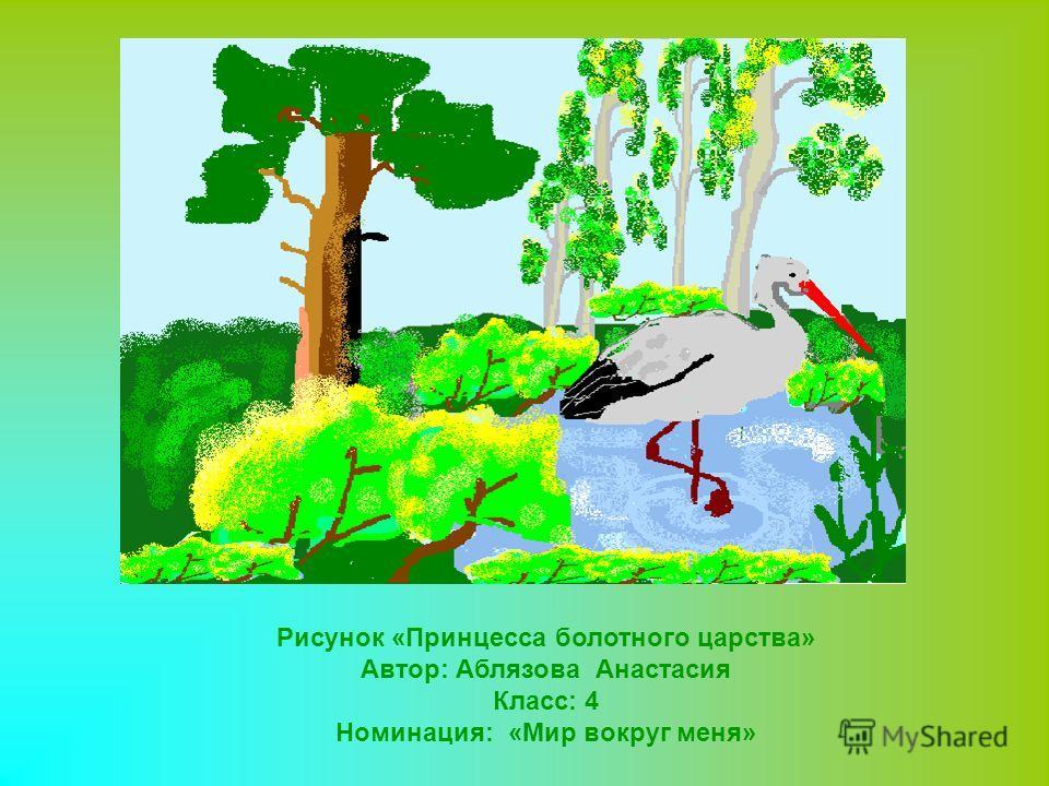 Рисунок «Принцесса болотного царства» Автор: Аблязова Анастасия Класс: 4 Номинация: «Мир вокруг меня»