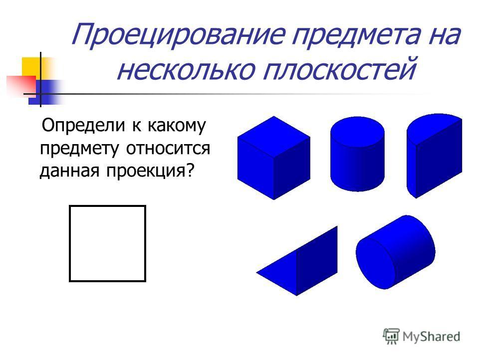 Проецирование предмета на несколько плоскостей Определи к какому предмету относится данная проекция?
