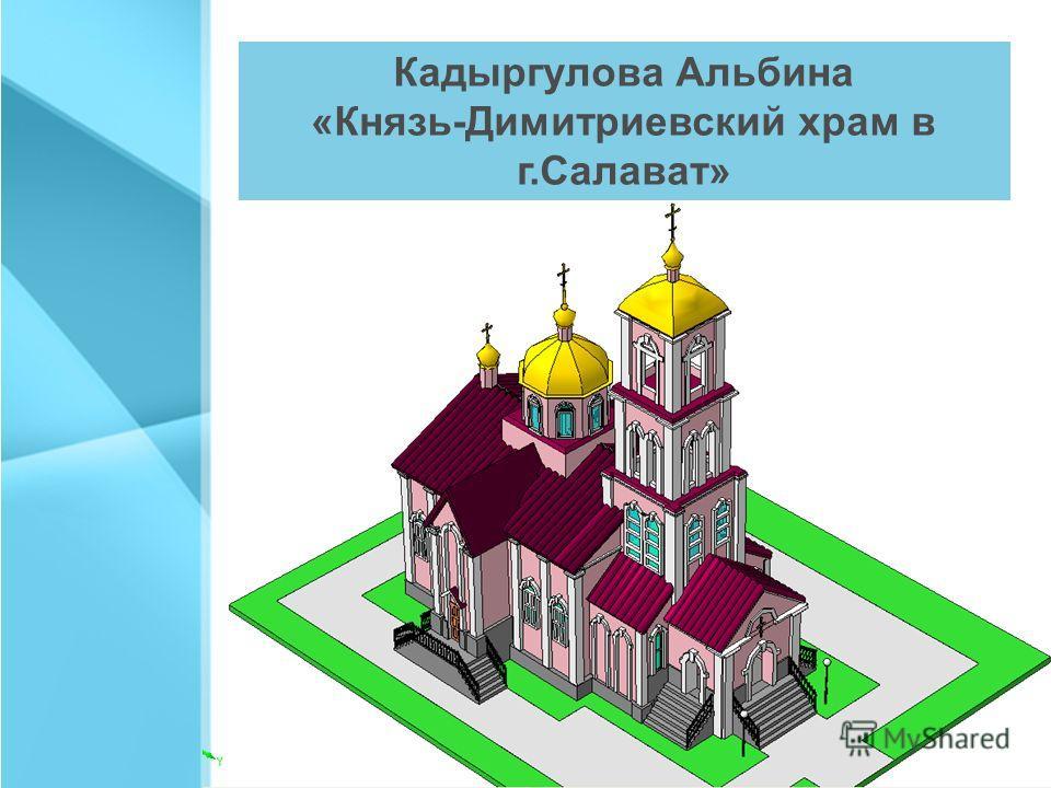 Кадыргулова Альбина «Князь-Димитриевский храм в г.Салават»