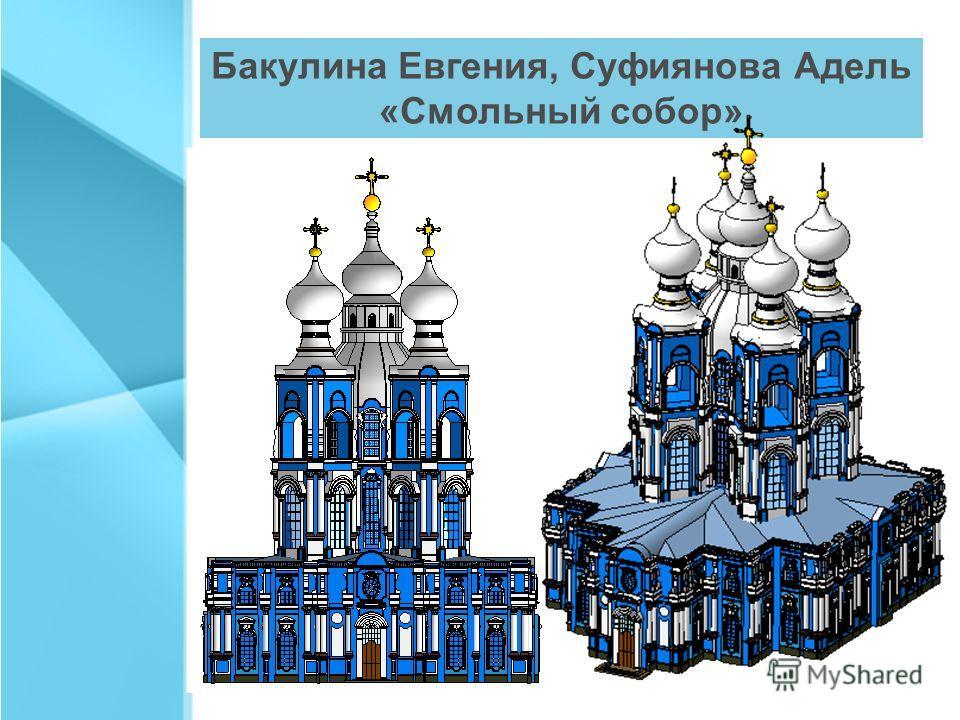 Бакулина Евгения, Суфиянова Адель «Смольный собор»