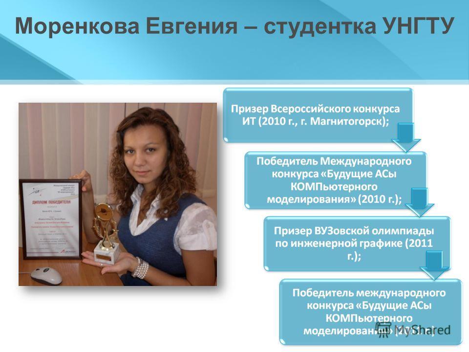 Моренкова Евгения – студентка УНГТУ