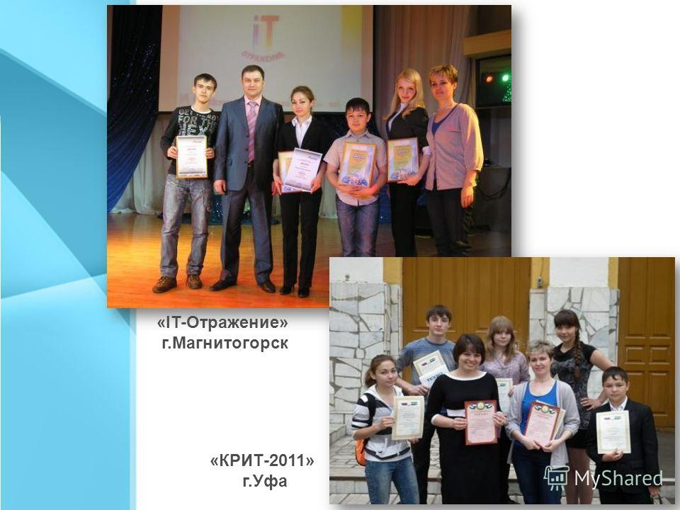 «IT-Отражение» г.Магнитогорск «КРИТ-2011» г.Уфа