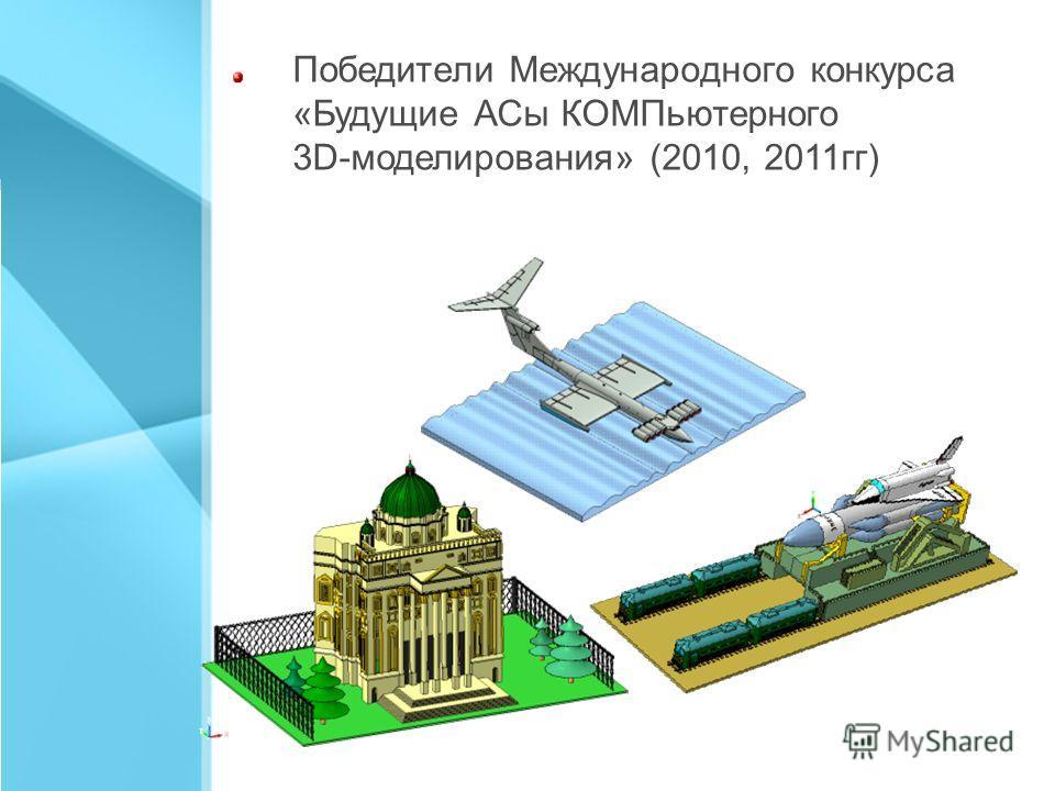 Победители Международного конкурса «Будущие АСы КОМПьютерного 3D-моделирования» (2010, 2011гг)