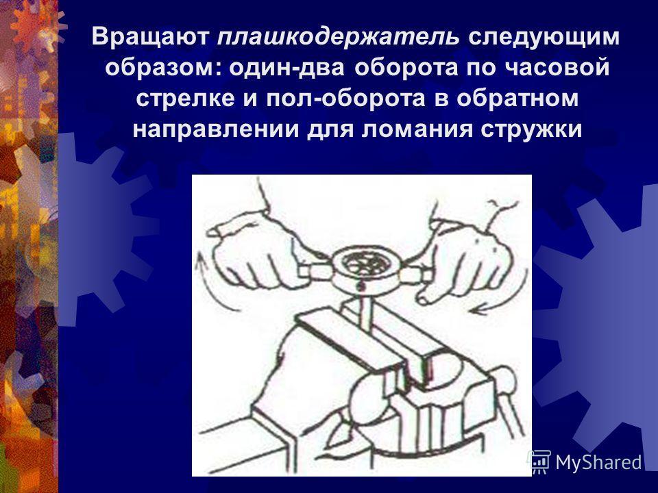 Плашку для нарезания требуемой резьбы закрепляют в плашкодержателе