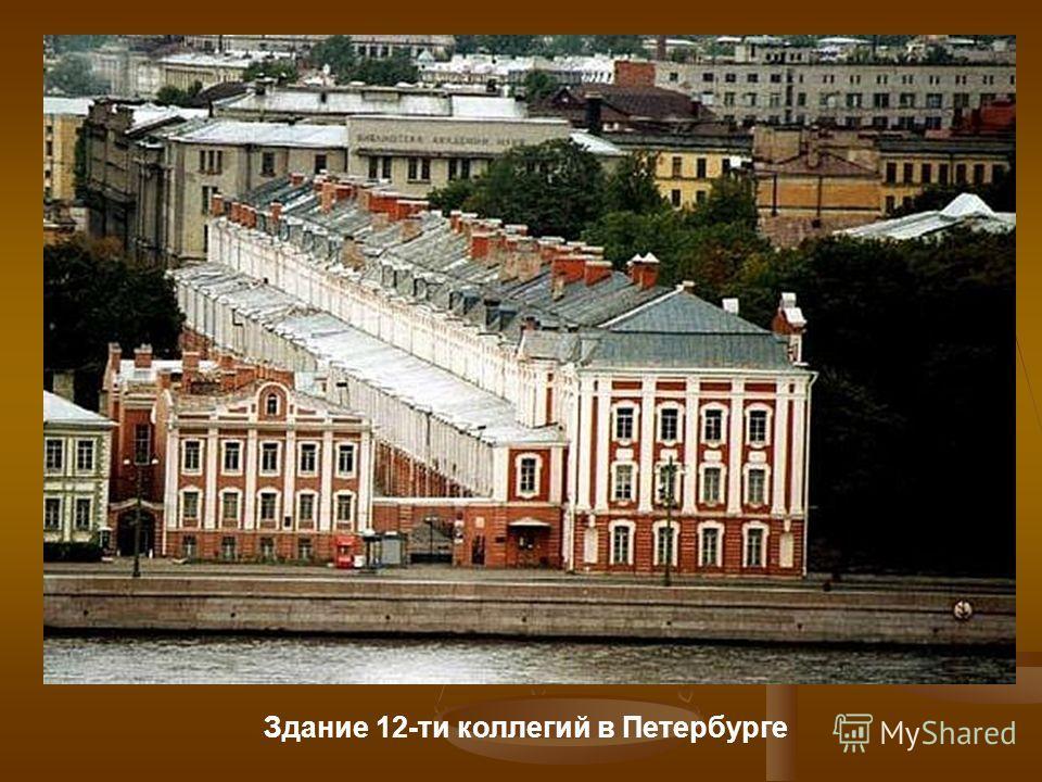 Здание 12-ти коллегий в Петербурге