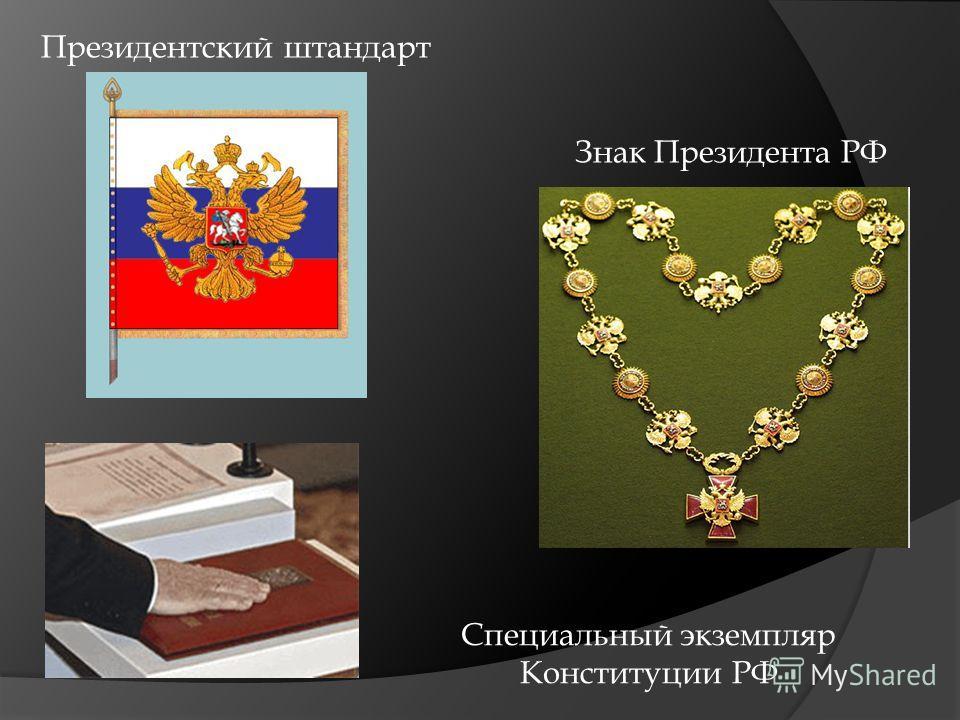 Президентский штандарт Знак Президента РФ Специальный экземпляр Конституции РФ