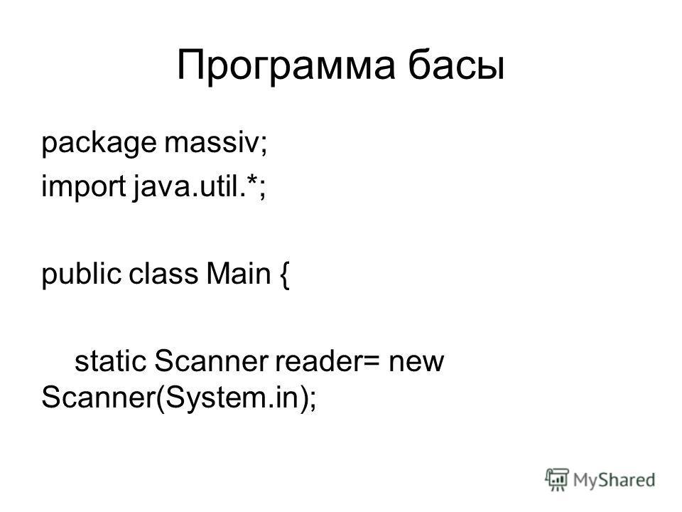 Программа басы package massiv; import java.util.*; public class Main { static Scanner reader= new Scanner(System.in);