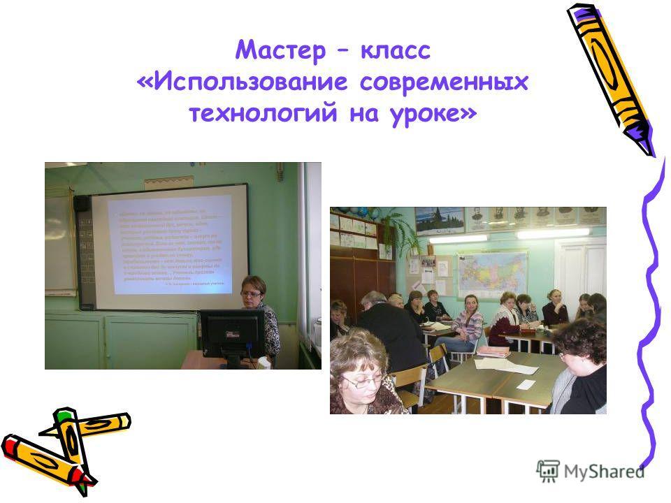 Мастер – класс «Использование современных технологий на уроке»