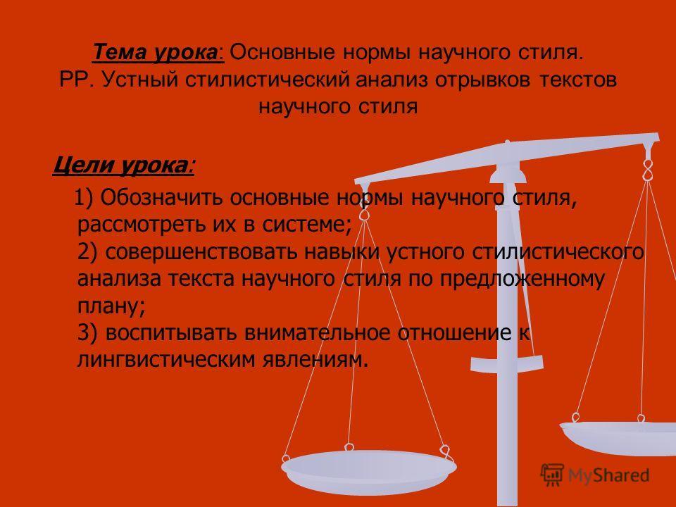 анализ учебника русского языка соловейчик