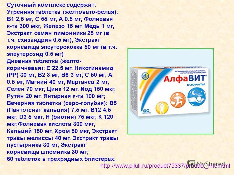 Суточный комплекс содержит: Утренняя таблетка (желтовато-белая): B1 2,5 мг, C 55 мг, А 0.5 мг, Фолиевая к-та 300 мкг, Железо 15 мг, Медь 1 мг, Экстракт семян лимонника 25 мг (в т.ч. схизандрин 0.5 мг), Экстракт корневища элеутерококка 50 мг (в т.ч. э