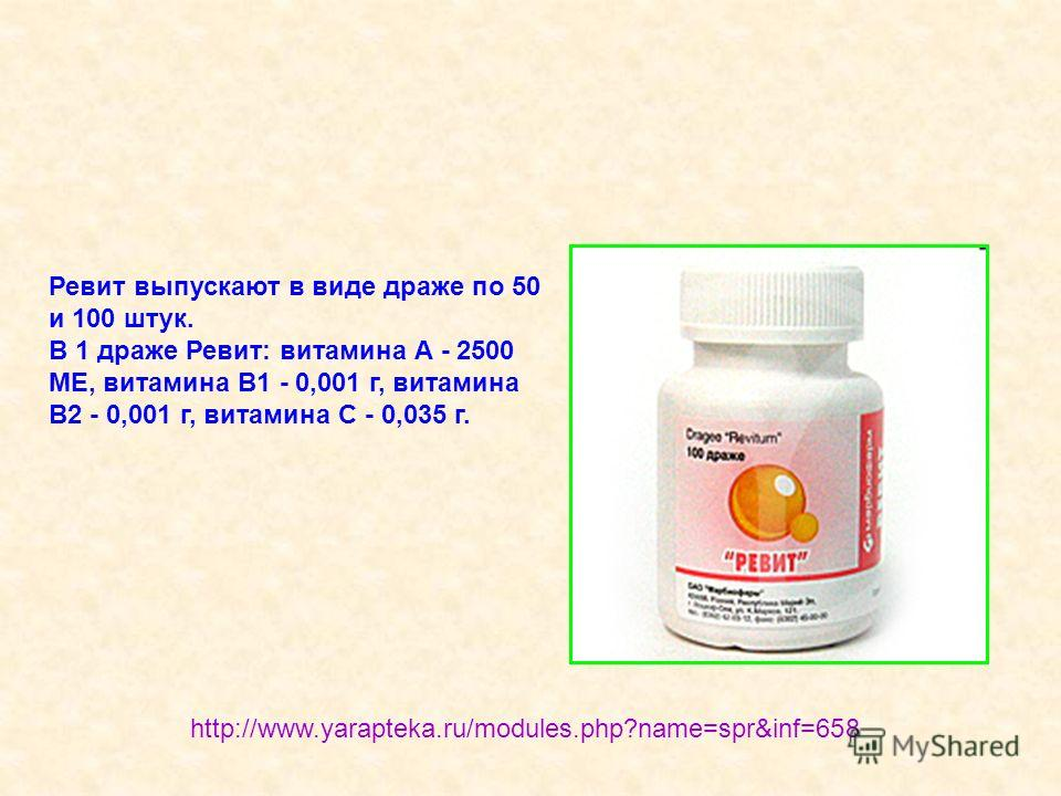 Ревит выпускают в виде драже по 50 и 100 штук. В 1 драже Ревит: витамина А - 2500 МЕ, витамина В1 - 0,001 г, витамина В2 - 0,001 г, витамина С - 0,035 г. http://www.yarapteka.ru/modules.php?name=spr&inf=658