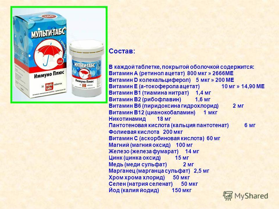 Состав: В каждой таблетке, покрытой оболочкой содержится: Витамин А (ретинол ацетат) 800 мкг » 2666МЕ Витамин D колекальциферол) 5 мкг » 200 МЕ Витамин Е (a-токоферола ацетат) 10 мг » 14,90 МЕ Витамин В1 (тиамина нитрат) 1,4 мг Витамин В2 (рибофлавин