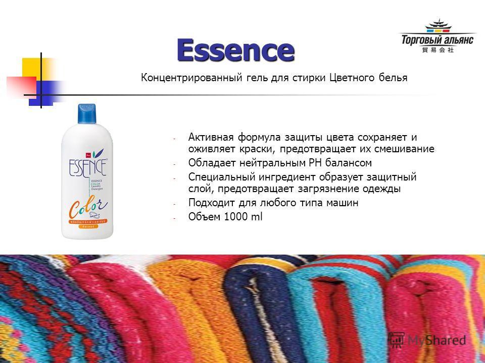 Essence Концентрированный гель для стирки Цветного белья - Активная формула защиты цвета сохраняет и оживляет краски, предотвращает их смешивание - Обладает нейтральным РН балансом - Специальный ингредиент образует защитный слой, предотвращает загряз
