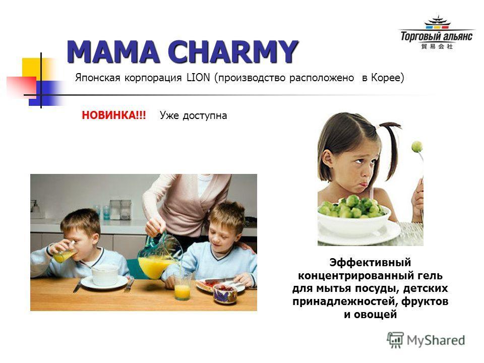 MAMA CHARMY Эффективный концентрированный гель для мытья посуды, детских принадлежностей, фруктов и овощей Японская корпорация LION (производство расположено в Корее) НОВИНКА!!!Уже доступна