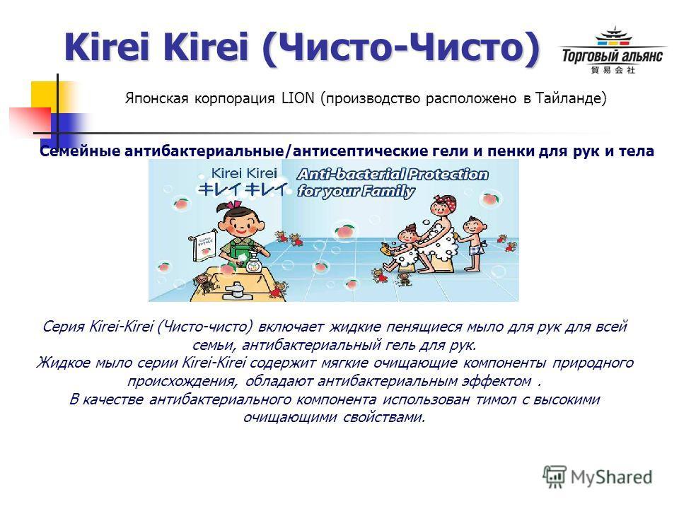 Kirei Kirei (Чисто-Чисто) Семейные антибактериальные/антисептические гели и пенки для рук и тела Серия Kirei-Kirei (Чисто-чисто) включает жидкие пенящиеся мыло для рук для всей семьи, антибактериальный гель для рук. Жидкое мыло серии Kirei-Kirei соде