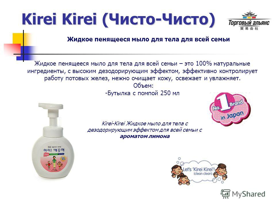 Kirei Kirei (Чисто-Чисто) Жидкое пенящееся мыло для тела для всей семьи Kirei-Kirei Жидкое мыло для тела с дезодорирующим эффектом для всей семьи с ароматом лимона Жидкое пенящееся мыло для тела для всей семьи – это 100% натуральные ингредиенты, с вы