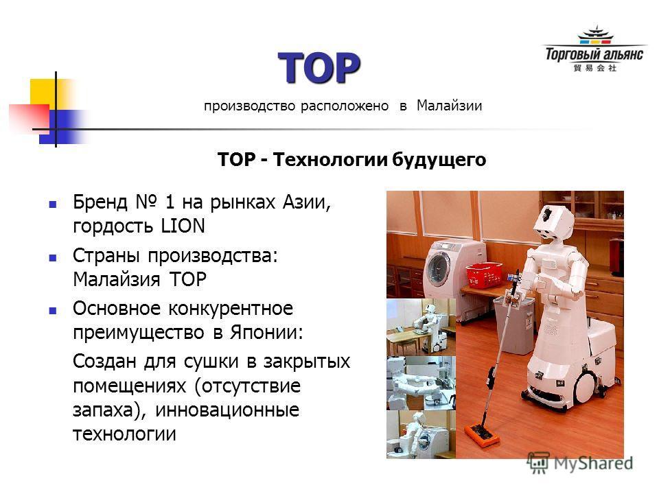 Бренд 1 на рынках Азии, гордость LION Страны производства: Малайзия TOP Основное конкурентное преимущество в Японии: Создан для сушки в закрытых помещениях (отсутствие запаха), инновационные технологии TOP производство расположено в Малайзии TOP - Те