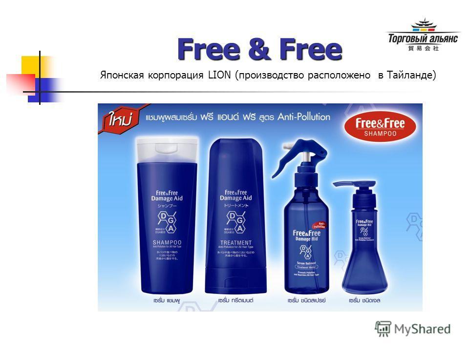 Free & Free Японская корпорация LION (производство расположено в Тайланде)