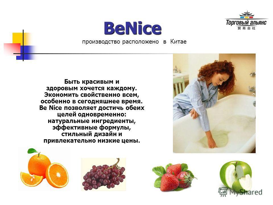 BeNice производство расположено в Китае Быть красивым и здоровым хочется каждому. Экономить свойственно всем, особенно в сегодняшнее время. Be Nice позволяет достичь обеих целей одновременно: натуральные ингредиенты, эффективные формулы, стильный диз