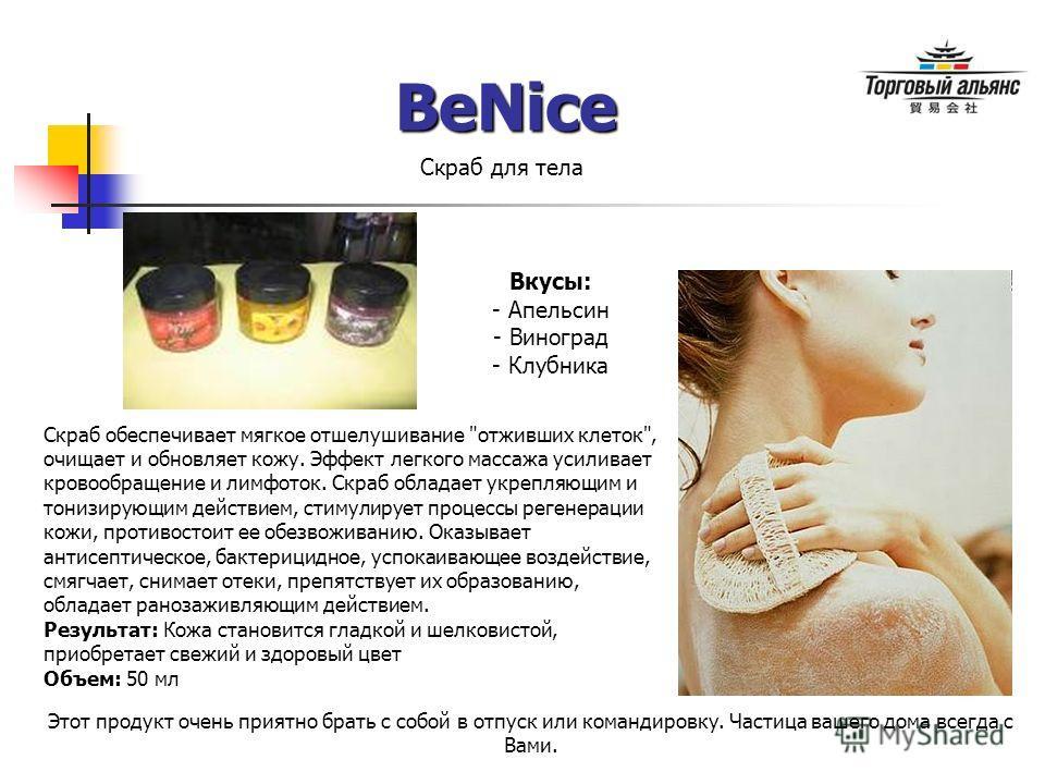 BeNice Скраб для тела Вкусы: - Апельсин - Виноград - Клубника Скраб обеспечивает мягкое отшелушивание