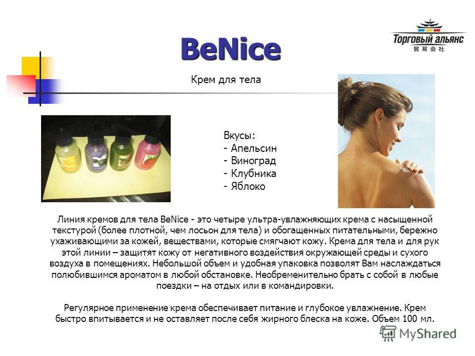 BeNice Крем для тела Вкусы: - Апельсин - Виноград - Клубника - Яблоко Линия кремов для тела BeNice - это четыре ультра-увлажняющих крема с насыщенной текстурой (более плотной, чем лосьон для тела) и обогащенных питательными, бережно ухаживающими за к