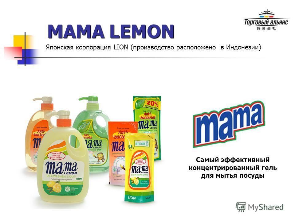 MAMA LEMON Самый эффективный концентрированный гель для мытья посуды Японская корпорация LION (производство расположено в Индонезии)