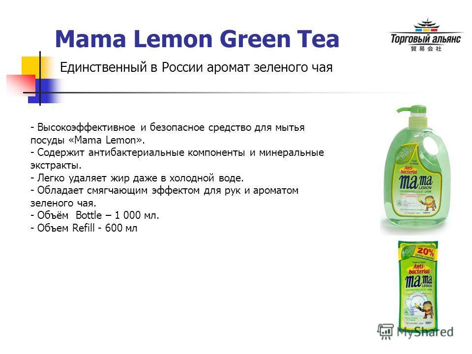 Mama Lemon Green Tea Единственный в России аромат зеленого чая - Высокоэффективное и безопасное средство для мытья посуды «Mama Lemon». - Cодержит антибактериальные компоненты и минеральные экстракты. - Легко удаляет жир даже в холодной воде. - Облад