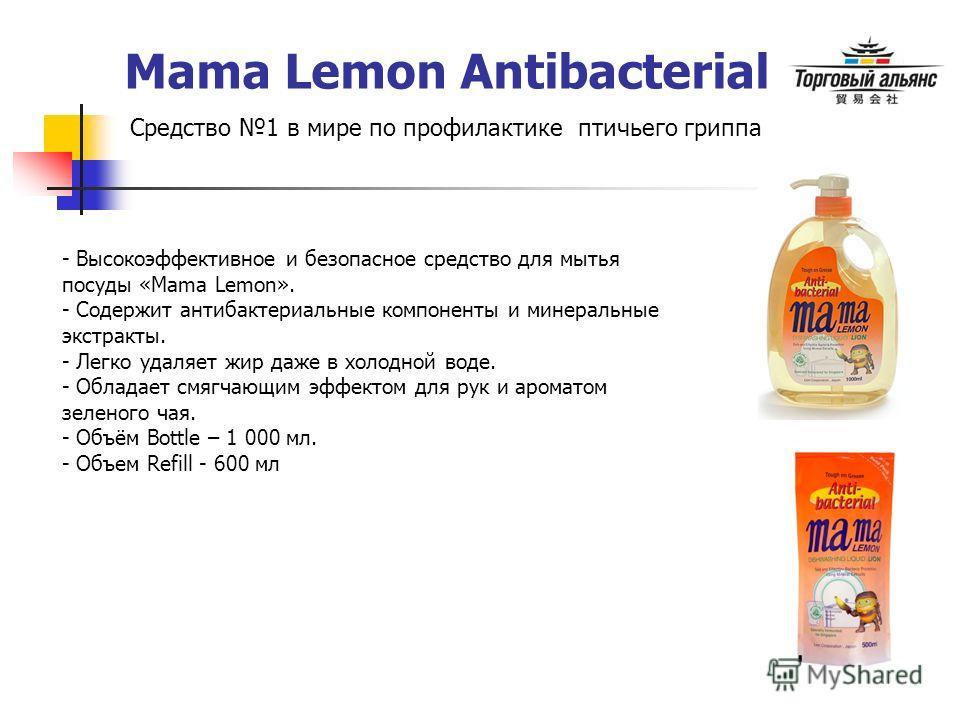 Mama Lemon Antibacterial Средство 1 в мире по профилактике птичьего гриппа - Высокоэффективное и безопасное средство для мытья посуды «Mama Lemon». - Cодержит антибактериальные компоненты и минеральные экстракты. - Легко удаляет жир даже в холодной в