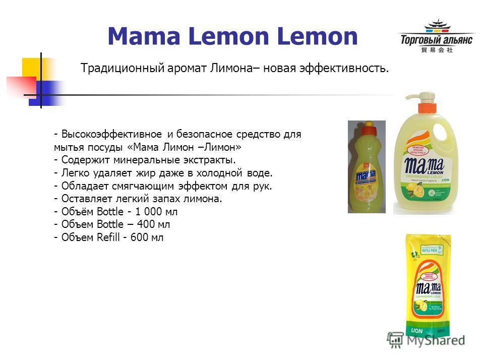 Mama Lemon Lemon Традиционный аромат Лимона– новая эффективность. - Высокоэффективное и безопасное средство для мытья посуды «Мама Лимон –Лимон» - Содержит минеральные экстракты. - Легко удаляет жир даже в холодной воде. - Обладает смягчающим эффекто