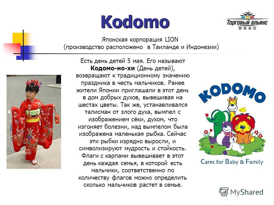 Kodomo Японская корпорация LION (производство расположено в Таиланде и Индонезии) Есть день детей 5 мая. Его называют Кодомо-но-хи (День детей), возвращают к традиционному значению праздника в честь мальчиков. Ранее жители Японии приглашали в этот де