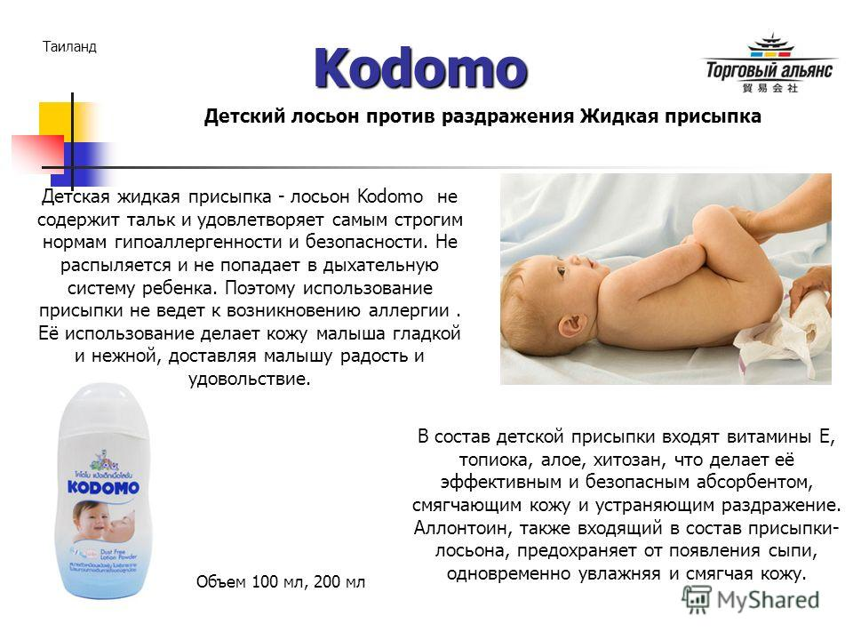 Kodomo Детский лосьон против раздражения Жидкая присыпка Таиланд Детская жидкая присыпка - лосьон Kodomo не содержит тальк и удовлетворяет самым строгим нормам гипоаллергенности и безопасности. Не распыляется и не попадает в дыхательную систему ребен