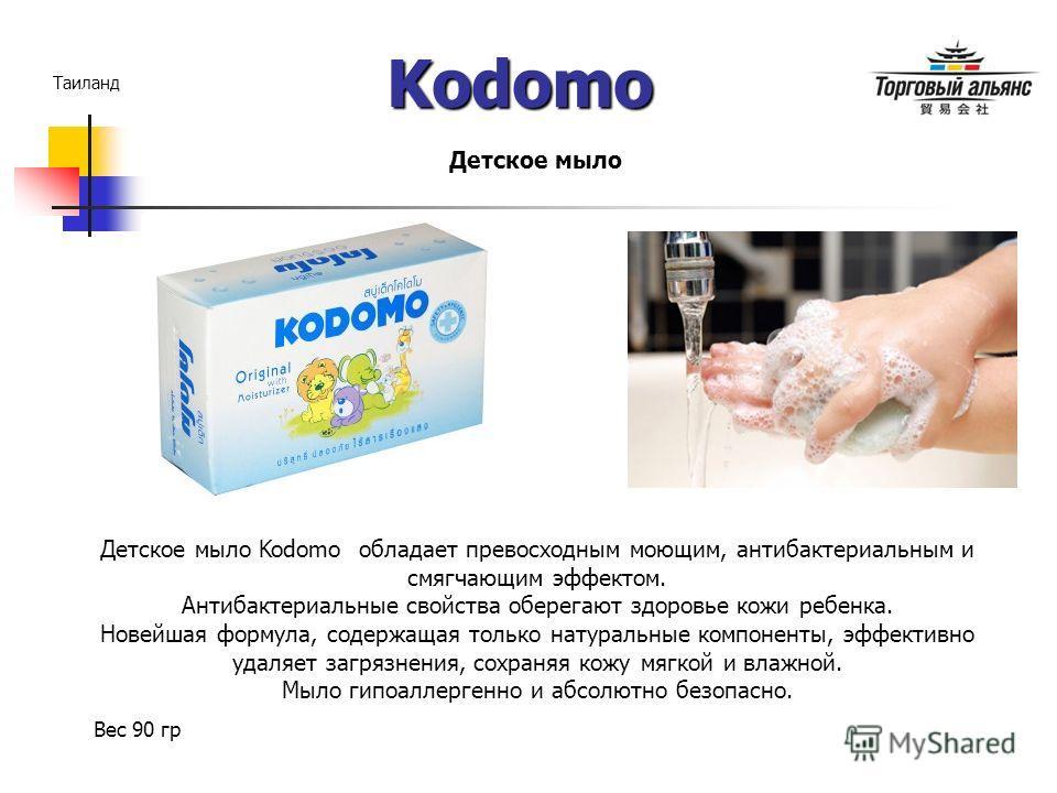 Kodomo Детское мыло Таиланд Детское мыло Kodomo обладает превосходным моющим, антибактериальным и смягчающим эффектом. Антибактериальные свойства оберегают здоровье кожи ребенка. Новейшая формула, содержащая только натуральные компоненты, эффективно