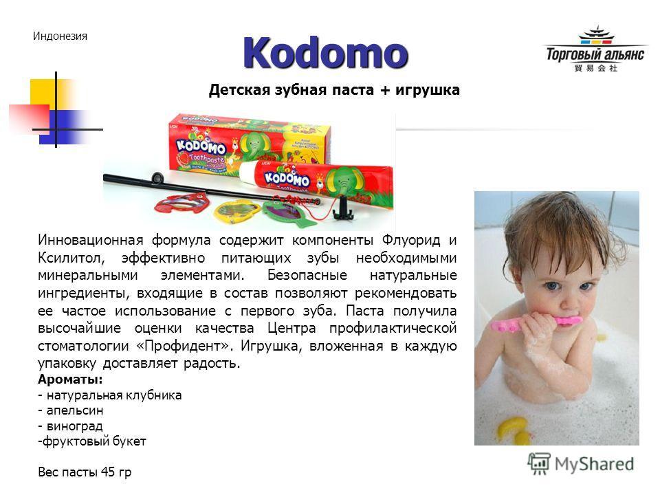 Kodomo Детская зубная паста + игрушка Индонезия Инновационная формула содержит компоненты Флуорид и Ксилитол, эффективно питающих зубы необходимыми минеральными элементами. Безопасные натуральные ингредиенты, входящие в состав позволяют рекомендовать
