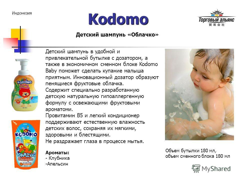 Kodomo Детский шампунь «Облачко» Индонезия Детский шампунь в удобной и привлекательной бутылке с дозатором, а также в экономичном сменном блоке Kodomo Baby поможет сделать купание малыша приятным. Инновационный дозатор образуют пенящиеся фруктовые об