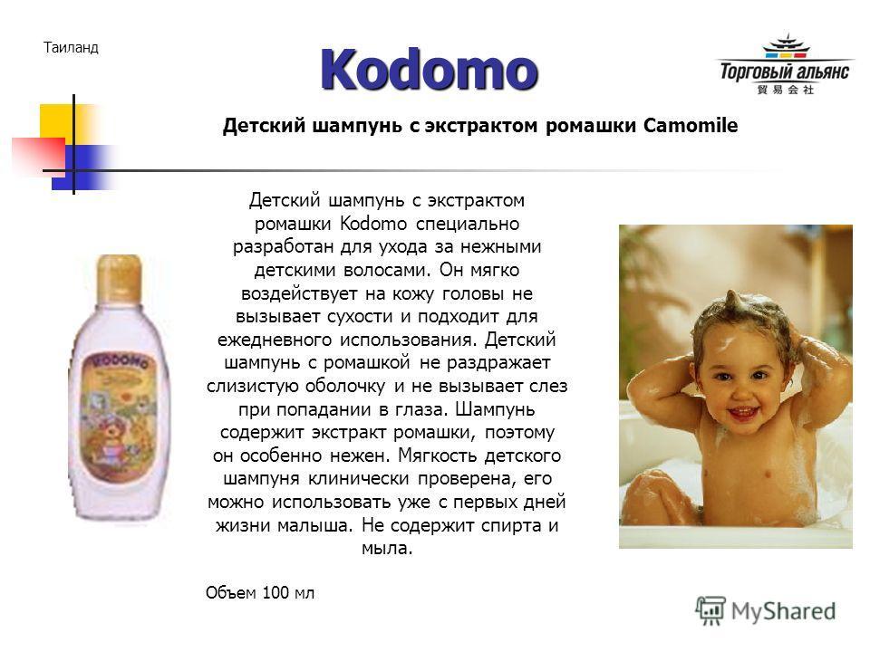 Kodomo Детский шампунь с экстрактом ромашки Camomile Таиланд Детский шампунь с экстрактом ромашки Kodomo специально разработан для ухода за нежными детскими волосами. Он мягко воздействует на кожу головы не вызывает сухости и подходит для ежедневного
