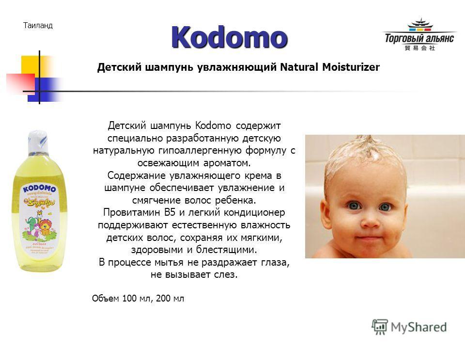 Kodomo Детский шампунь увлажняющий Natural Moisturizer Таиланд Детский шампунь Kodomo содержит специально разработанную детскую натуральную гипоаллергенную формулу с освежающим ароматом. Содержание увлажняющего крема в шампуне обеспечивает увлажнение