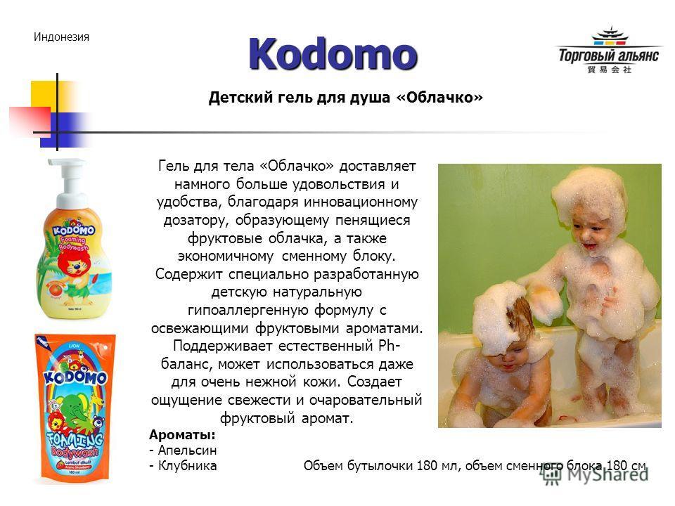 Kodomo Детский гель для душа «Облачко» Индонезия Гель для тела «Облачко» доставляет намного больше удовольствия и удобства, благодаря инновационному дозатору, образующему пенящиеся фруктовые облачка, а также экономичному сменному блоку. Содержит спец