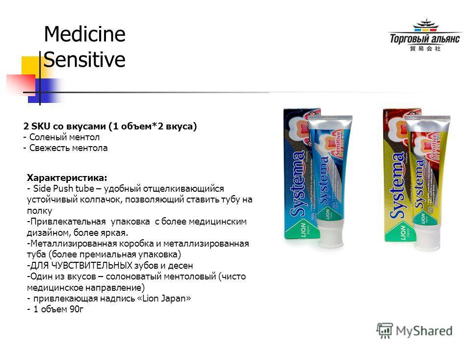 Medicine Sensitive 2 SKU со вкусами (1 объем*2 вкуса) - Соленый ментол - Свежесть ментола Характеристика: - Side Push tube – удобный отщелкивающийся устойчивый колпачок, позволяющий ставить тубу на полку -Привлекательная упаковка с более медицинским