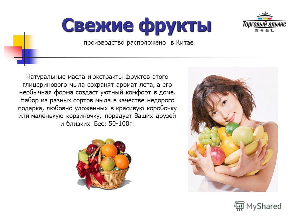 Свежие фрукты производство расположено в Китае Натуральные масла и экстракты фруктов этого глицеринового мыла сохранят аромат лета, а его необычная форма создаст уютный комфорт в доме. Набор из разных сортов мыла в качестве недорого подарка, любовно