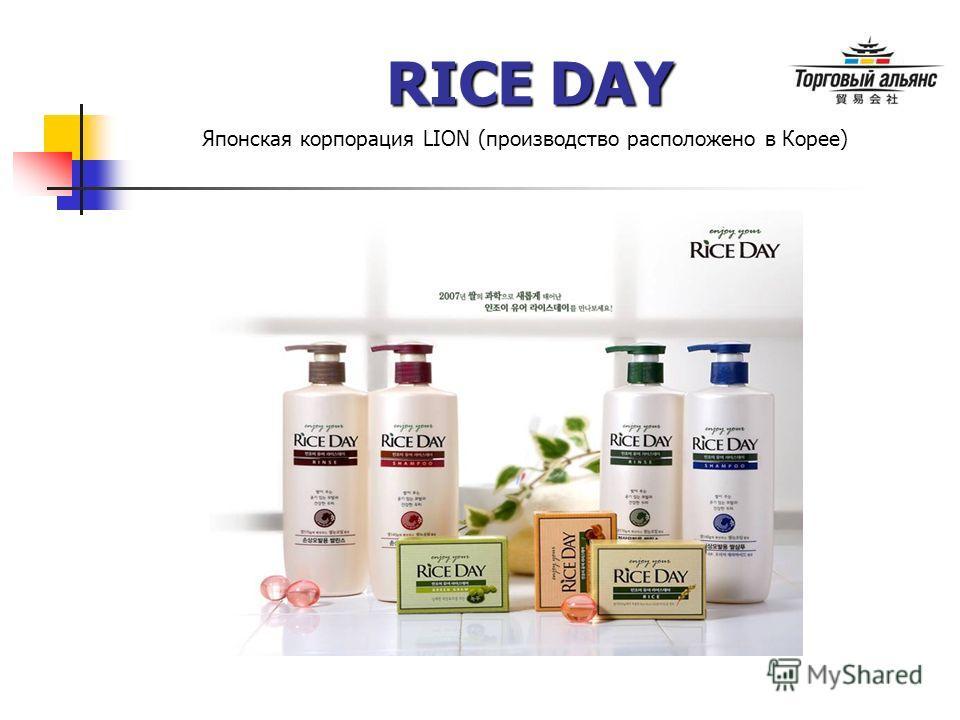 RICE DAY Японская корпорация LION (производство расположено в Корее)