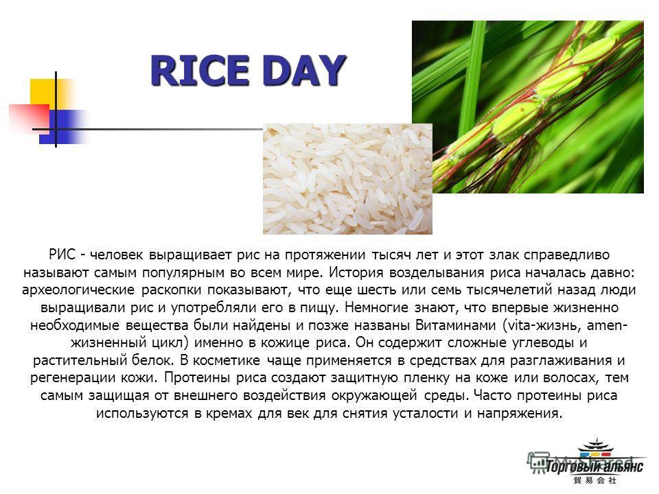 RICE DAY РИС - человек выращивает рис на протяжении тысяч лет и этот злак справедливо называют самым популярным во всем мире. История возделывания риса началась давно: археологические раскопки показывают, что еще шесть или семь тысячелетий назад люди