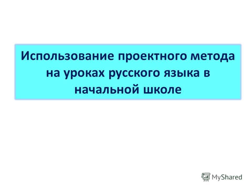 Использование проектного метода на уроках русского языка в начальной школе