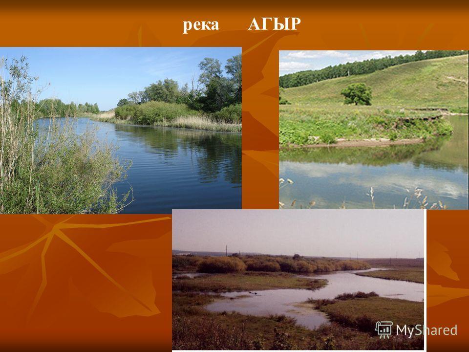 река АГЫР