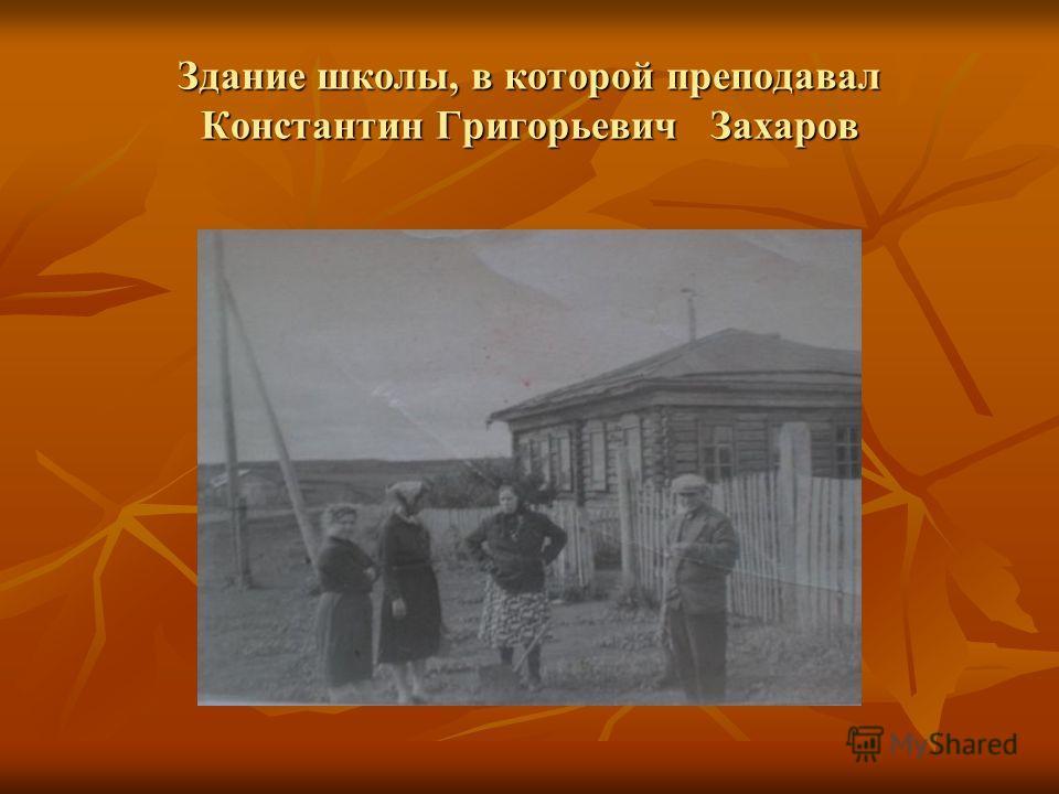 Здание школы, в которой преподавал Константин Григорьевич Захаров