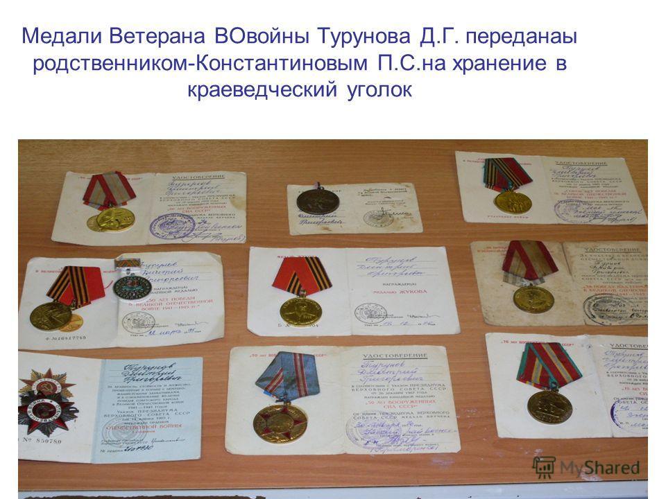 Медали Ветерана ВОвойны Турунова Д.Г. переданаы родственником-Константиновым П.С.на хранение в краеведческий уголок